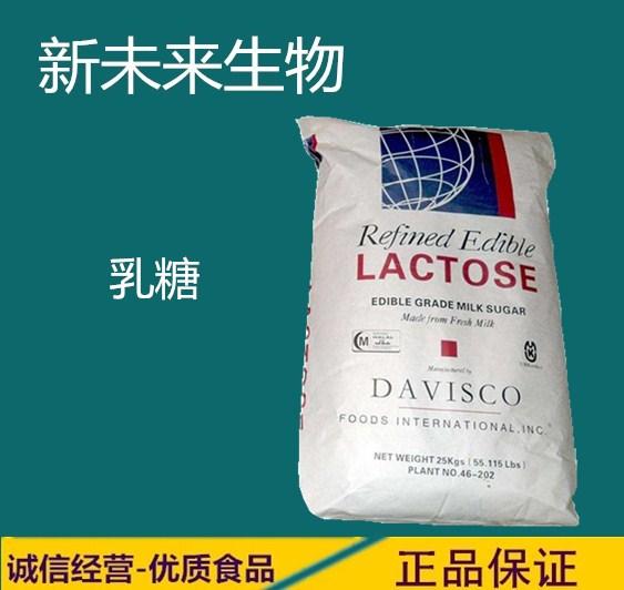 食物级甜味剂乳糖国标高含量食物级乳糖