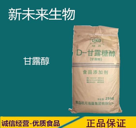 食物级甘露醇D-甘露糖醇青岛明月低热量甘露糖醇