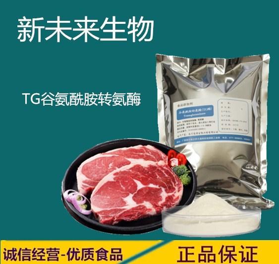 牛排肉成品重组粘合 TG谷氨酰胺转氨酶 食物级 生物酵素厂家