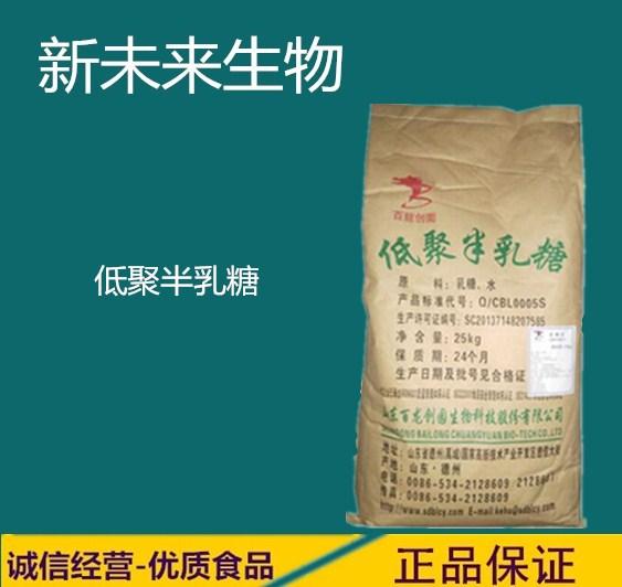 出产厂家 低聚半乳糖厂家直销 D-半乳糖格 高含量 供给商