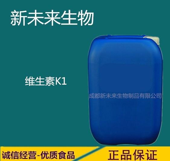 食品级维生素K1叶绿基甲萘醌营养强化剂维生素K1