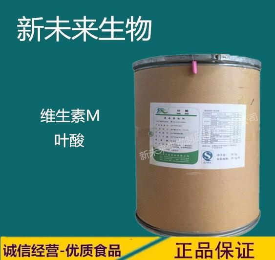 供应食品级叶酸 维生素B9原料天新产