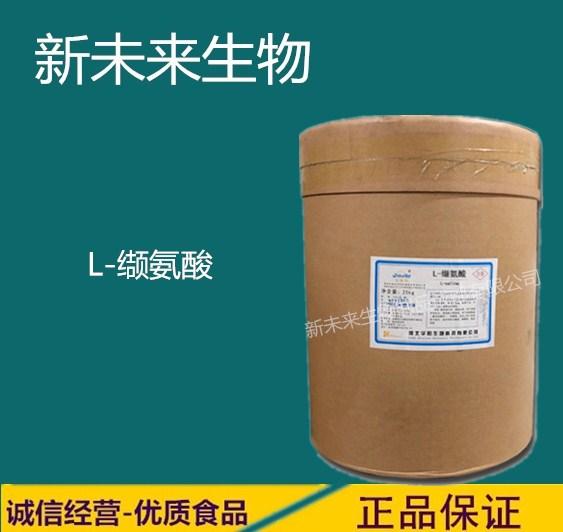 食品级L-缬氨酸含量99%营养强化剂缬氨酸品质保障