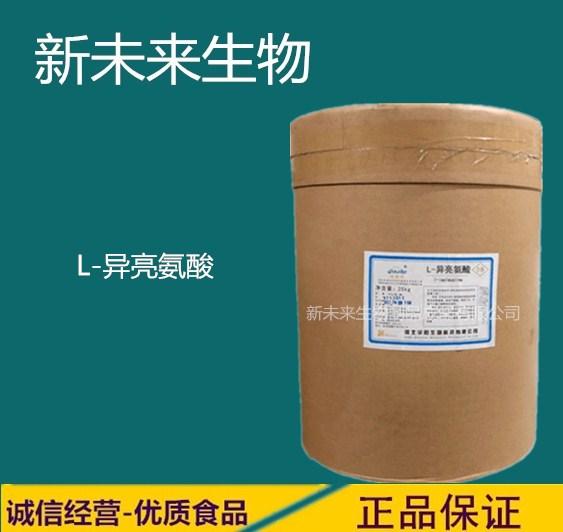 供应优质食品级L-异亮氨酸营养强化剂含量99%