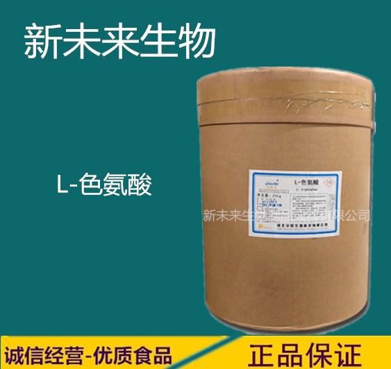 热销L-色氨酸食品级色氨酸营养增补剂含量99%