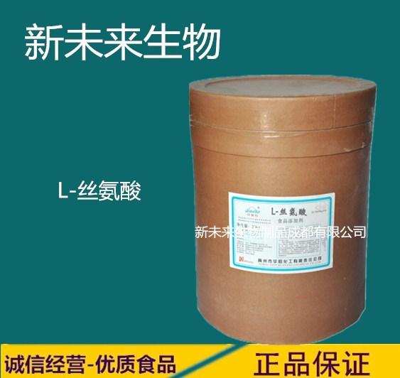 L-丝氨酸99%食品级营养强化剂增补剂氨基酸品质保障