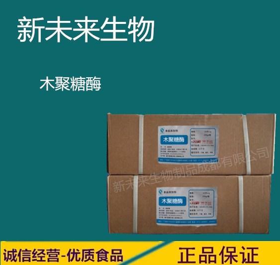 出产厂家 厂家直销 木聚糖酶价钱 格 高含量 供给商