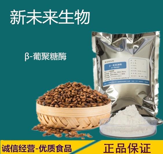 供应食用酶制剂食品级葡聚糖酶葡聚糖酶生产厂家酶活力