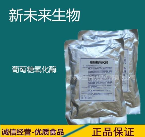 出产厂家 厂家直销 葡萄糖氧化酶价钱 格 高含量 供给商