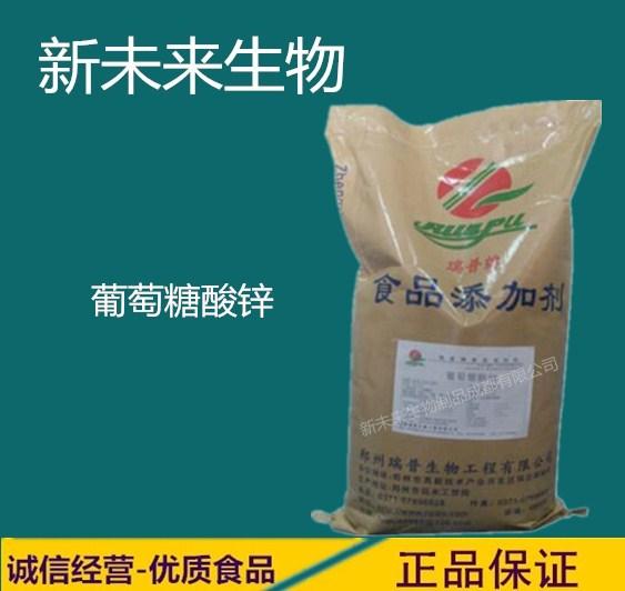 葡萄糖酸锌食品级葡萄糖酸锌现货供应批发量大从优
