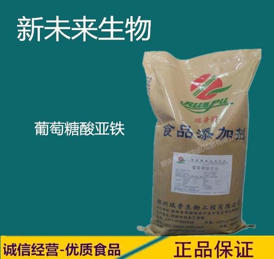 直销葡萄糖酸亚铁食品级葡糖酸亚铁营养强化剂