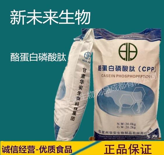 零售批发食品级添加剂酪蛋白磷酸肽(CPP) 营养强化剂