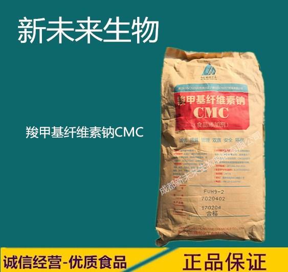 现货供给CMC羧甲基纤维素钠食物级99%含量