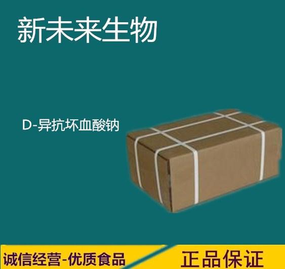 持久发卖食物级D-异抗坏血酸钠食物护色剂防腐剂异VC钠