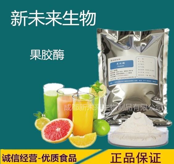 出产厂家 厂家直销 果胶酶价钱 格 高含量 供给商