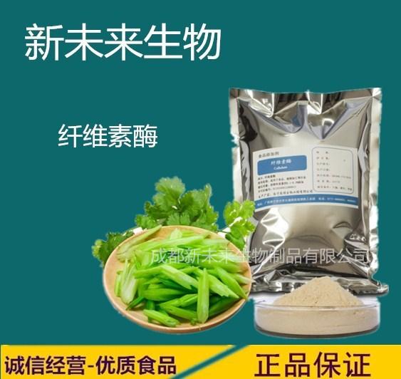 酶制剂纤维素酶食品级10万酶活力纤维素酶用途量大从优