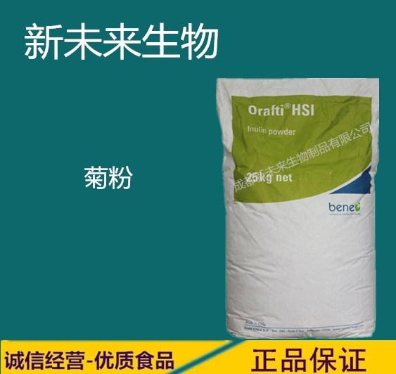 食品级菊粉果聚糖营养强化剂食品级膳食纤维菊粉价格