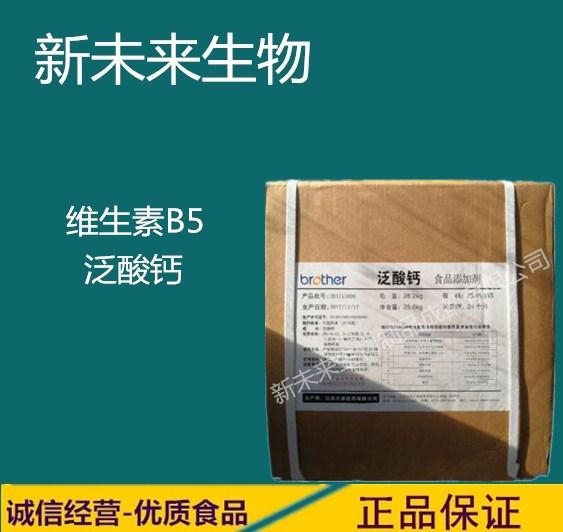 批发零售食品级维生素B5现货供应D-泛酸钙VB5