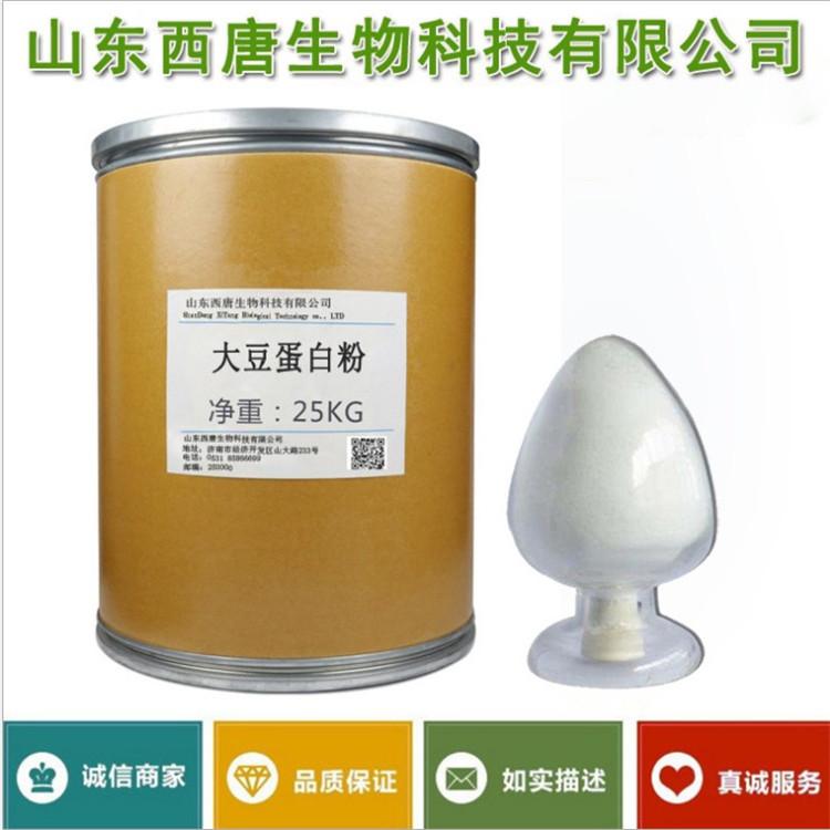 大豆蛋白粉生产厂家