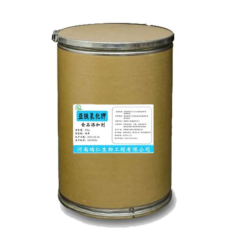 亚铁氰化钾黄血酸钠现货 量大从优