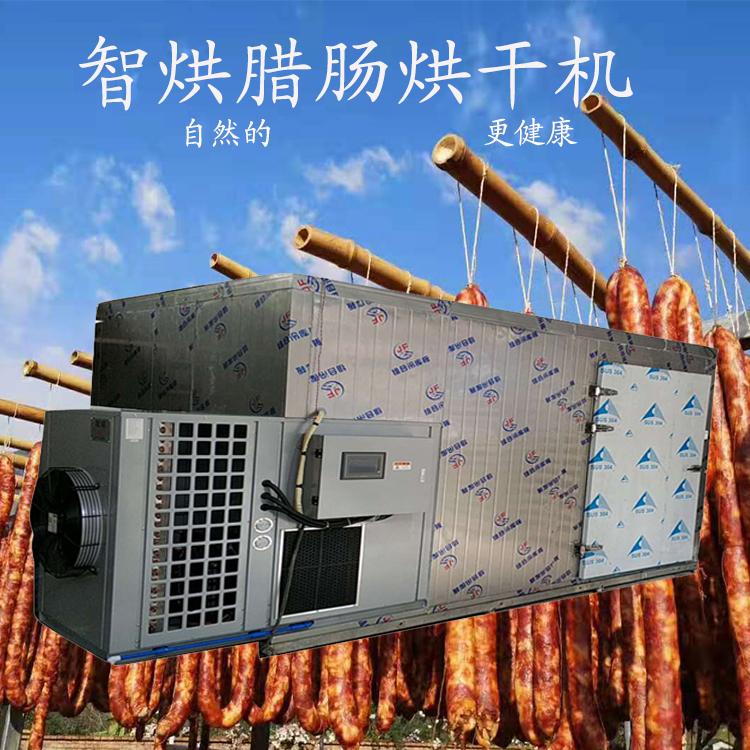 腊肉烘干机 成品美味又健康