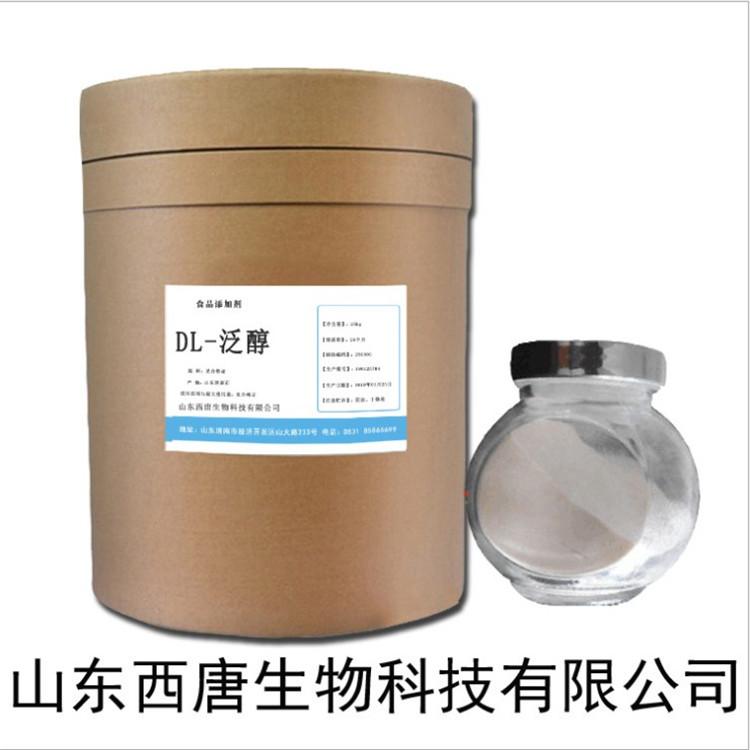 DL-泛醇生产厂家