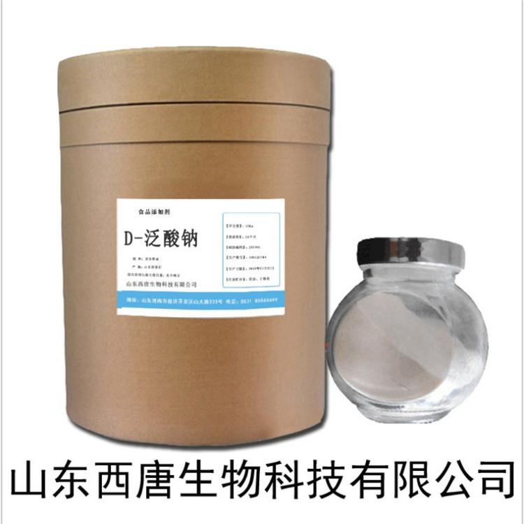 D-泛酸钠生产厂家