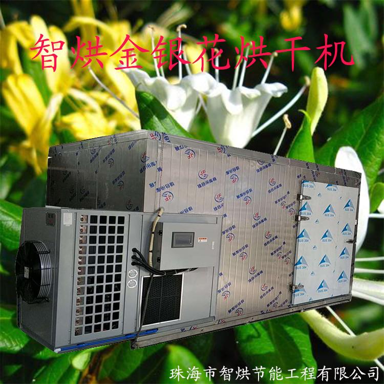 新型金银花烘干机