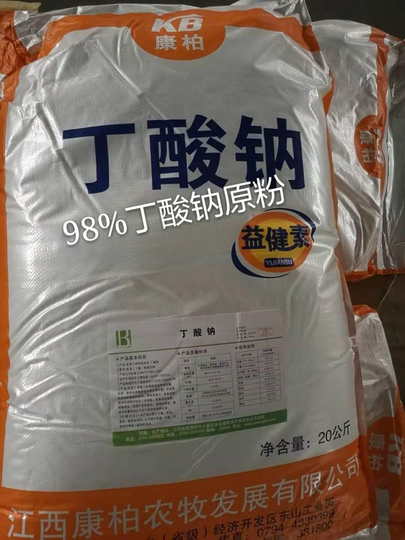 现货零售 丁酸钠原粉 饲料级丁酸钠 包被丁酸钠 颗粒状