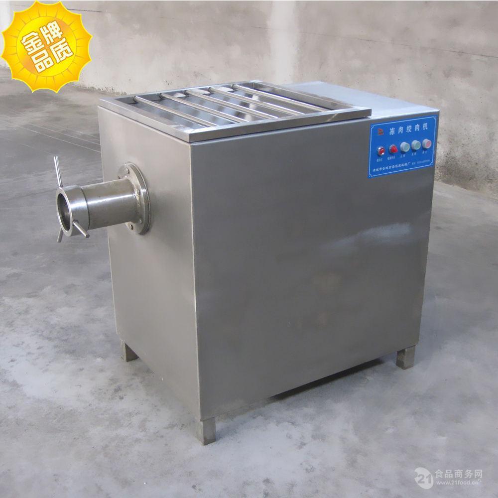 绞肉机 冻肉 圣地不锈钢碎肉机加工设备
