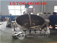 厂家直销 不锈钢立式电加热夹层锅 蒸煮锅 保温搅拌电机