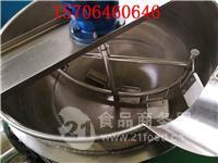 厂家直销 海带蒸煮锅 不锈钢材质