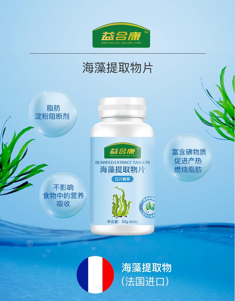 海藻提取物片代加工oem 成品现货批发