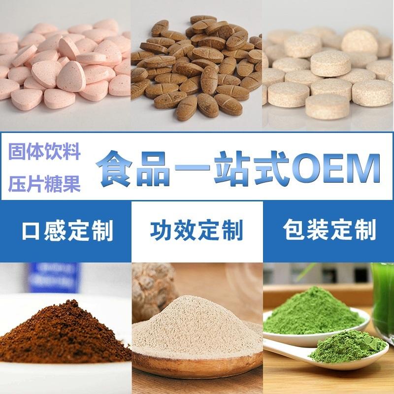 磷脂酰丝氨酸代加工oem 源头各种粉剂定制