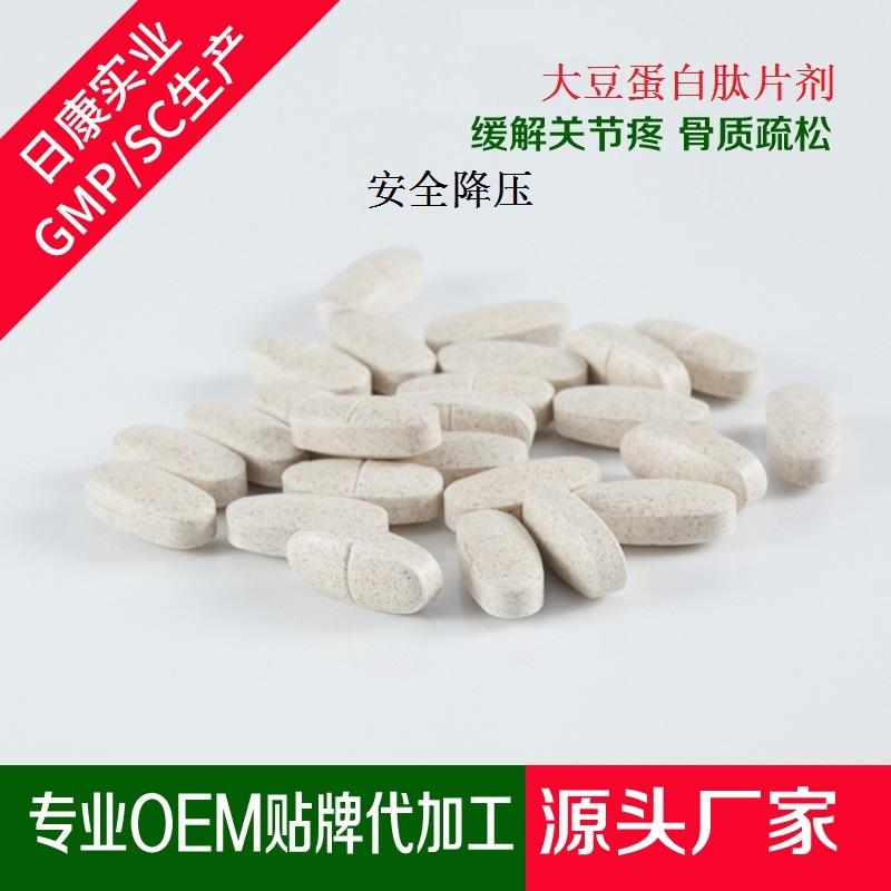 大豆肽片代加工 大豆分离蛋白粉源头生产 各种片剂定制