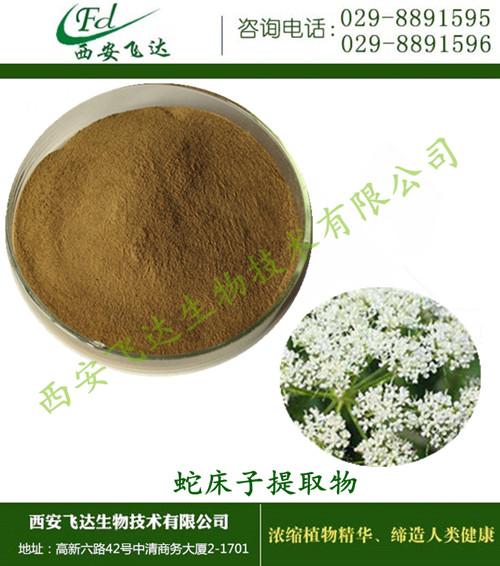 西安源头工厂 蛇米提取物 纯植物提取 现货低价