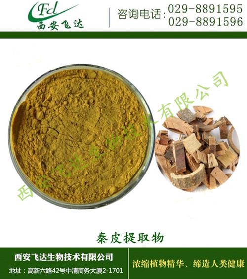 西安 源头厂家直销  秦皮提取物 白蜡树皮提取物 价格优惠