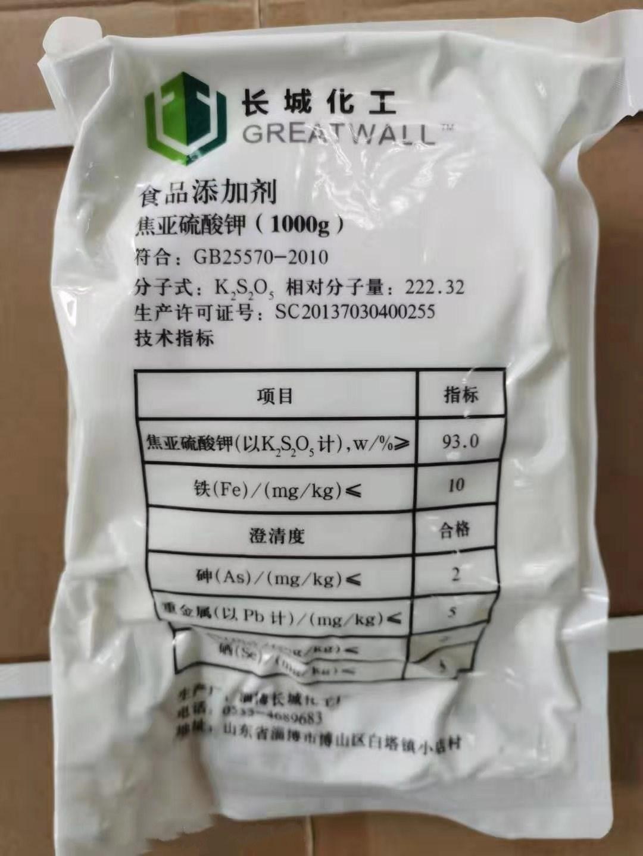 焦亚硫酸钾食品级水分保持剂格