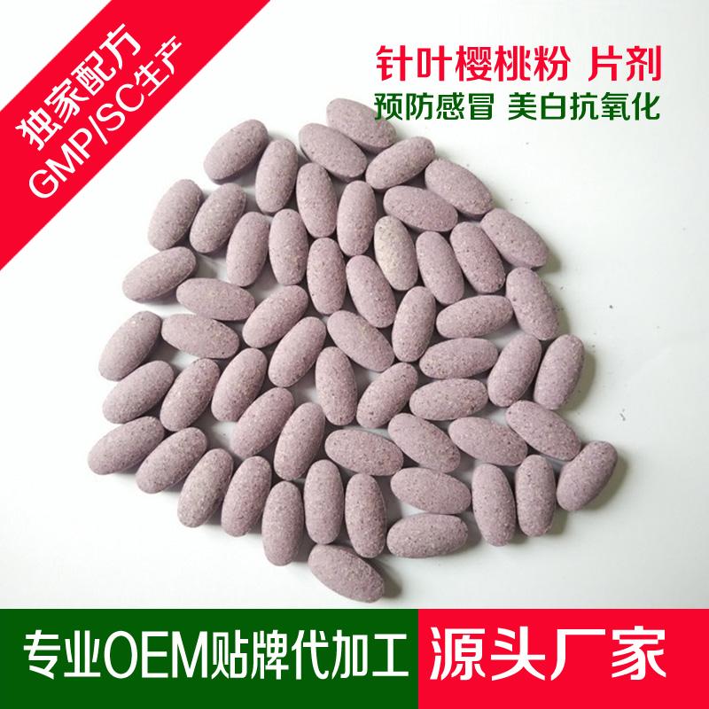 天然樱桃片 抗氧化美容 代加工贴牌 源头各种片剂