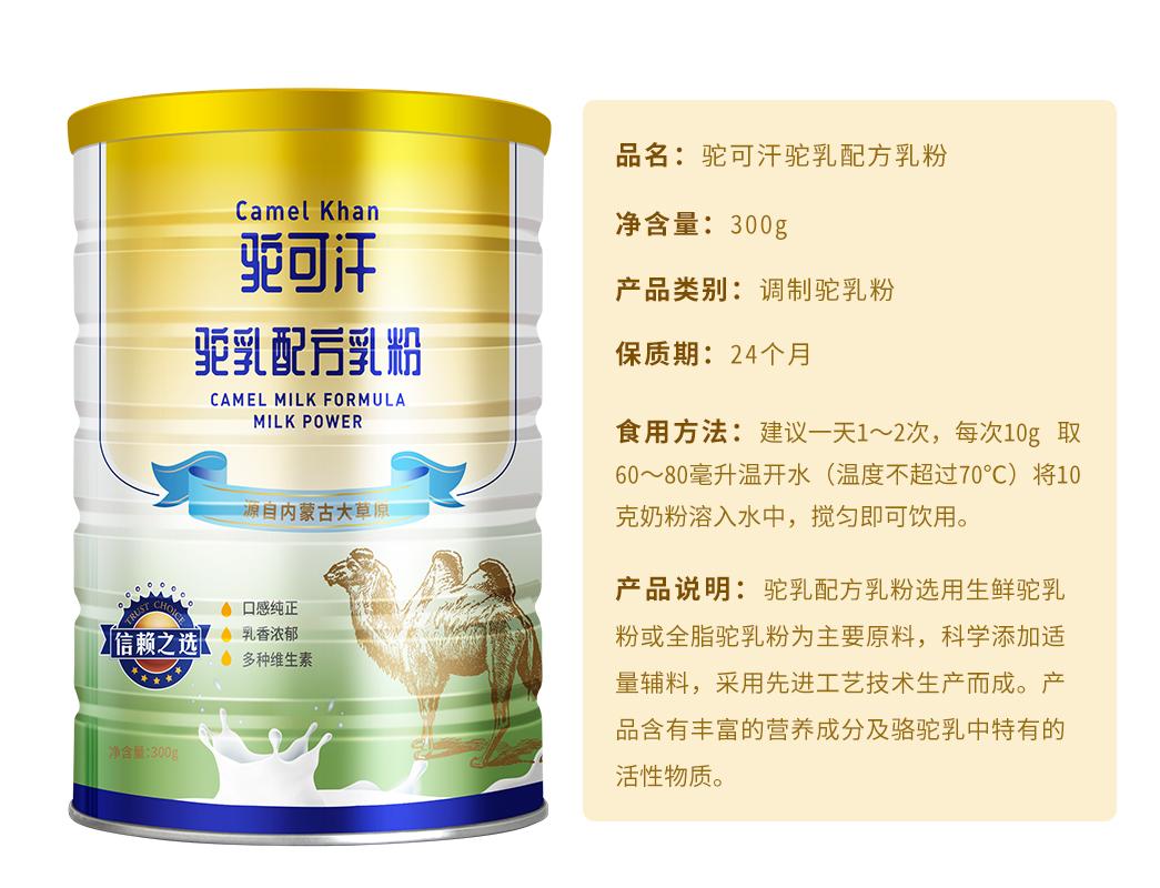 厂家直营   骆驼奶粉招商 驼可汗配方乳粉300g