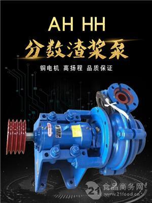 100ZJ-I-A46柴油机渣浆泵供应直销