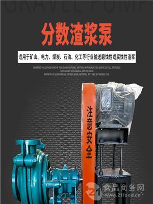 铁选厂专用泵直销AH型渣浆泵供应直销