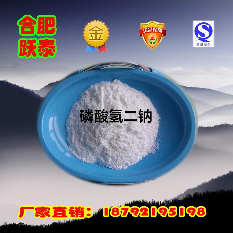 厂家供应食品级磷酸氢二钠