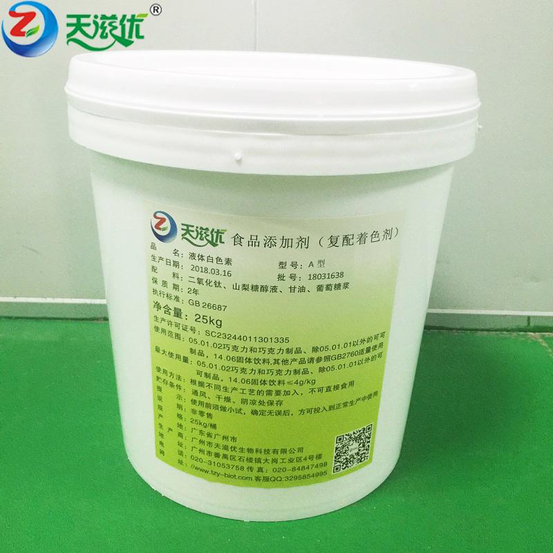 厂家直销 供应食用白色素液体 液体食品级二氧化钛