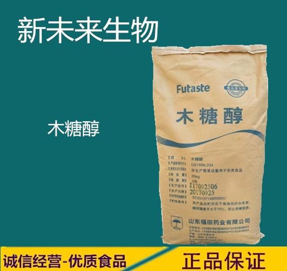 木糖醇食品级木糖醇甜味料替代糖无糖木糖醇质量保证