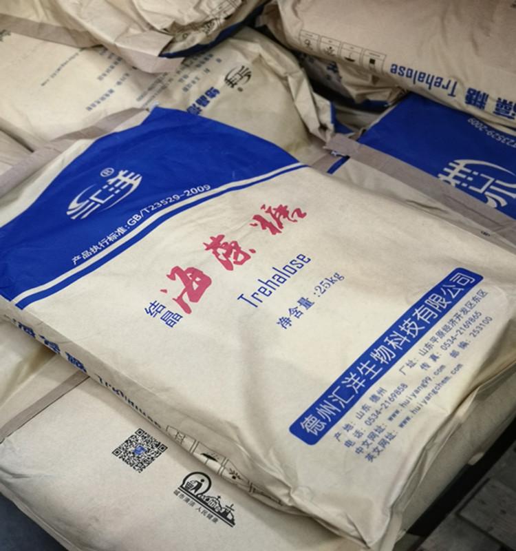 汇洋海藻糖食品级海藻糖99-20-7米面制品糖果用