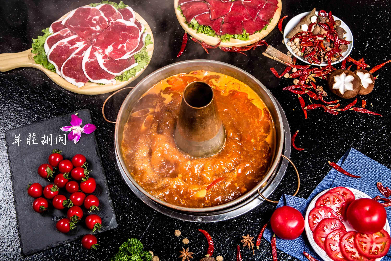 羊莊胡同浓汤番茄锅底
