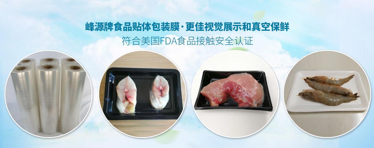 食品贴体包装机的两个重要功能原理