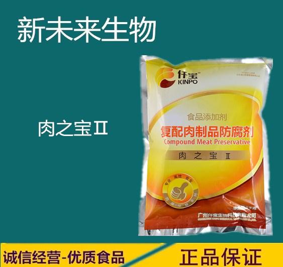 仟宝牌复配肉制品保水剂 肉之宝Ⅱ