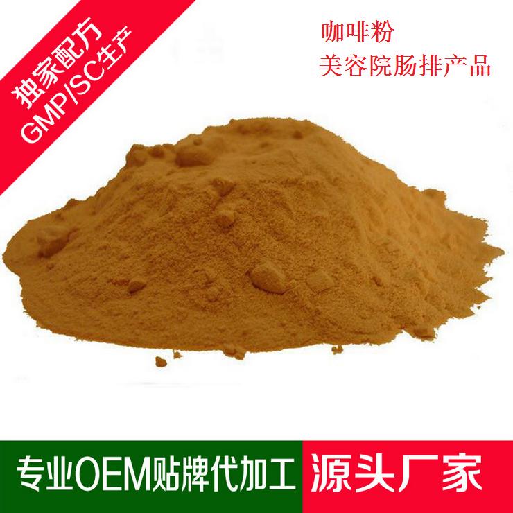 咖啡粉代加工oem 源头各种粉剂定制